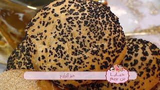 خبز الزرارع   طاجين الدجاج   بسبوسة على طريقة بن بريم / خبايا بن بريم / سعيدة بن بريم / نجوى بن بريم