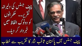Video Chief Justice Saqib Nisar Address In An Event | 20 January 2018 | Neo News MP3, 3GP, MP4, WEBM, AVI, FLV Mei 2018