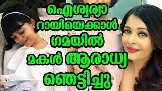 Video ഐശ്വര്യാ റായിയെക്കാൾ ഗമയിൽ മകൾ ആരാധ്യ ഞെട്ടിച്ചു | Aishwarya rai Daughter aaradhya MP3, 3GP, MP4, WEBM, AVI, FLV Juni 2018