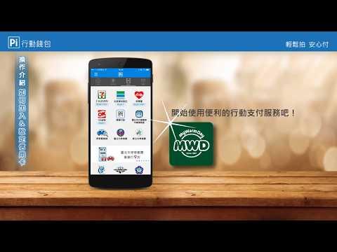 麥味登APP X Pi行動錢包操作介紹 1【如何加入Pi行動錢包&設定信用卡】