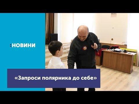 Керівник полярної станції Віктор Лук'ященко зустрівся з учнями Житомирської гімназії №23