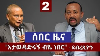 BREAKING: Dr Debretsion Gebtremicahel on Dr Abiy Ahmed | Tigray | TPLF | OPDO | Ethiopia