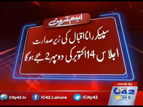 گورنر پنجاب  نے  پنجاب اسمبلی کا اجلاس 14 اکتوبر کو طلب کرلیا