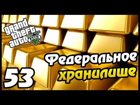 GTA 5 PS4 ПРОХОЖДЕНИЕ - 53 - ФЕДЕРАЛЬНОЕ ХРАНИЛИЩЕ