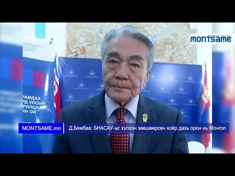 Д.Бямбаа: БНАСАУ-ыг хүлээн зөвшөөрсөн хоёр дахь орон нь Монгол