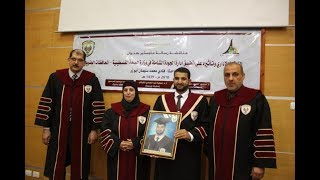 مناقشة رسالة ماجستير الباحث فادي أبو زر