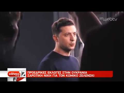 Ο Ουκρανός κωμικός Βολοντίμιρ Ζελένσκι εκλέγεται πρόεδρος | 22/04/19 | ΕΡΤ