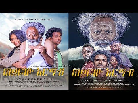 ጠቋራው እርብ - Ethiopian Amharic Movie Tequaraw Ergeb 2019 Full