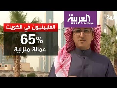العرب اليوم - شاهد: الفلبين تكشف حجم الإساءة للعمالة في الكويت