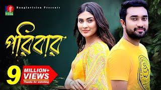 Download Video Poribar-পরিবার | Bangla New Natok | Mehjabin | Jovan | Eid Natok | 2018 | Full HD MP3 3GP MP4