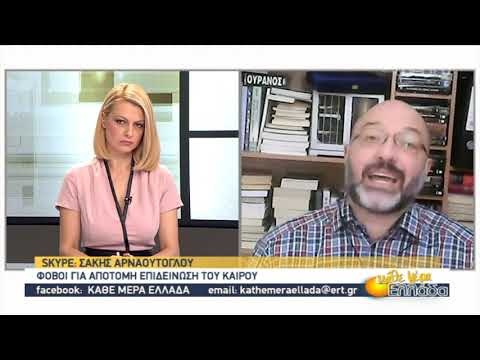 ΔΕΛΤΙΟ ΚΑΙΡΟΥ με τον Σάκη Αρναούτογλου 10.00 | 06/11/2019 | ΕΡΤ