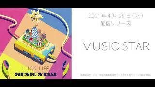 MUSIC STAR ワンコーラス