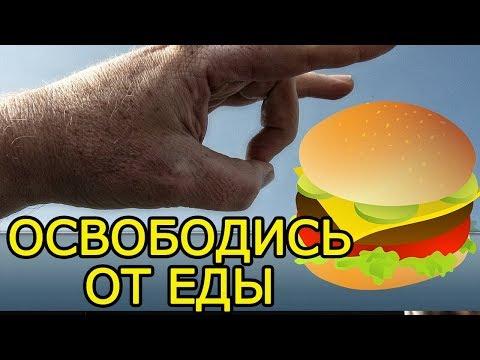 Как избавиться от пищевой зависимости  - Как отказаться от сладкого и вредных продуктов питания (видео)