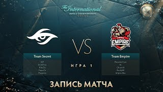 Secret vs Empire, The International 2017, Групповой Этап, Игра 1