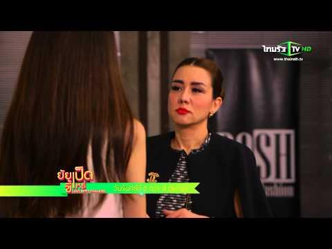 ตัวอย่าง Ugly Betty Thailand ยัยเป็ดขี้เหร่ 6 ก.ค.58 ตอน 18