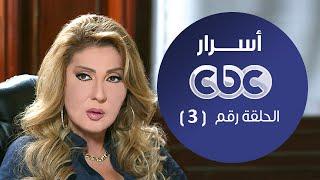 المسلسل العربي أسرار الحلقة 3