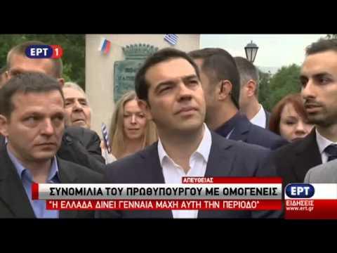 Αλ. Τσίπρας: Νέα περίοδος τις ελληνορωσικές σχέσεις