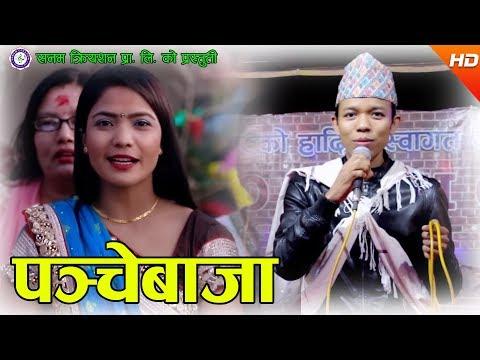 (पन्चेबाजा गीत  Samjhidai Gare Hai By Jamuna Sanam & Chetan Gharti ...13 min.)