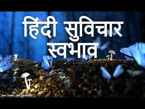 Encouraging quotes - हिंदी सुविचार स्वभाव  अनमोल वचन  Anmol Vachan