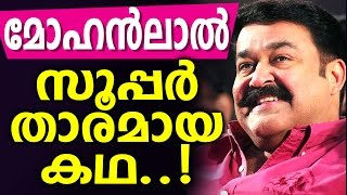 Video How MOHANLAL Become SUPERSTAR   - Mohanlal Superstardom Journey MP3, 3GP, MP4, WEBM, AVI, FLV Maret 2019