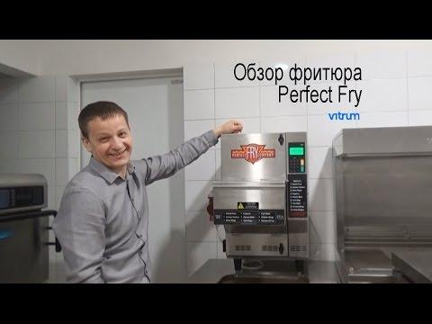 Фритюр закрытого типа Perfect Fry DSA 720