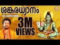 ശങ്കരധ്യാനം | SANKARADHYANAM | Hindu Devotional Songs Malayalam | Siva Songs