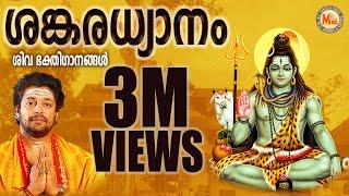 Video ശങ്കരധ്യാനം | SANKARADHYANAM | Hindu Devotional Songs Malayalam | Siva Songs MP3, 3GP, MP4, WEBM, AVI, FLV Juli 2018