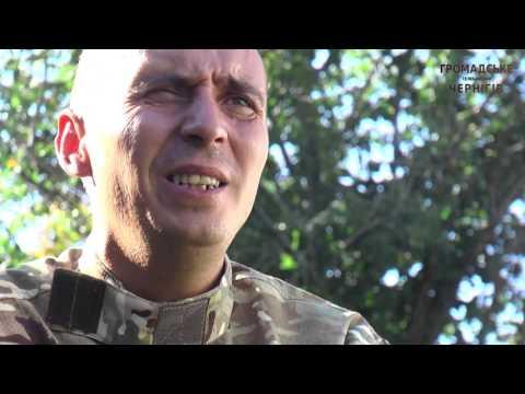 Сповідь командира взводу: Чернігів - Кіровоград