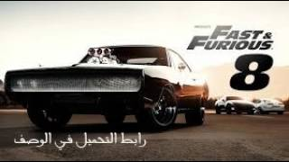 Nonton تحميل فيلم  fast and furious 8مجانا Film Subtitle Indonesia Streaming Movie Download