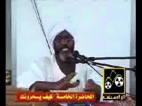 الساحر التائب محمد حامد كيف يسحرونك الخامسه~1