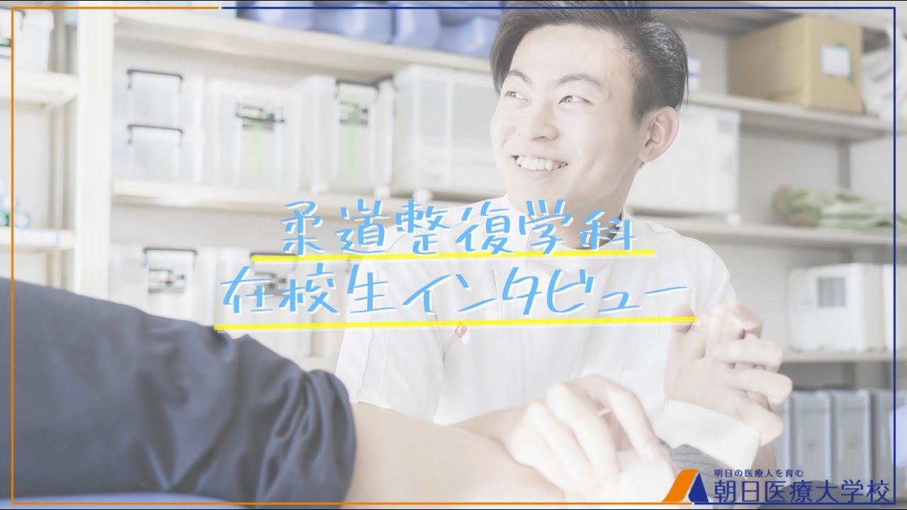 柔道整復学科 在校生インタビュー