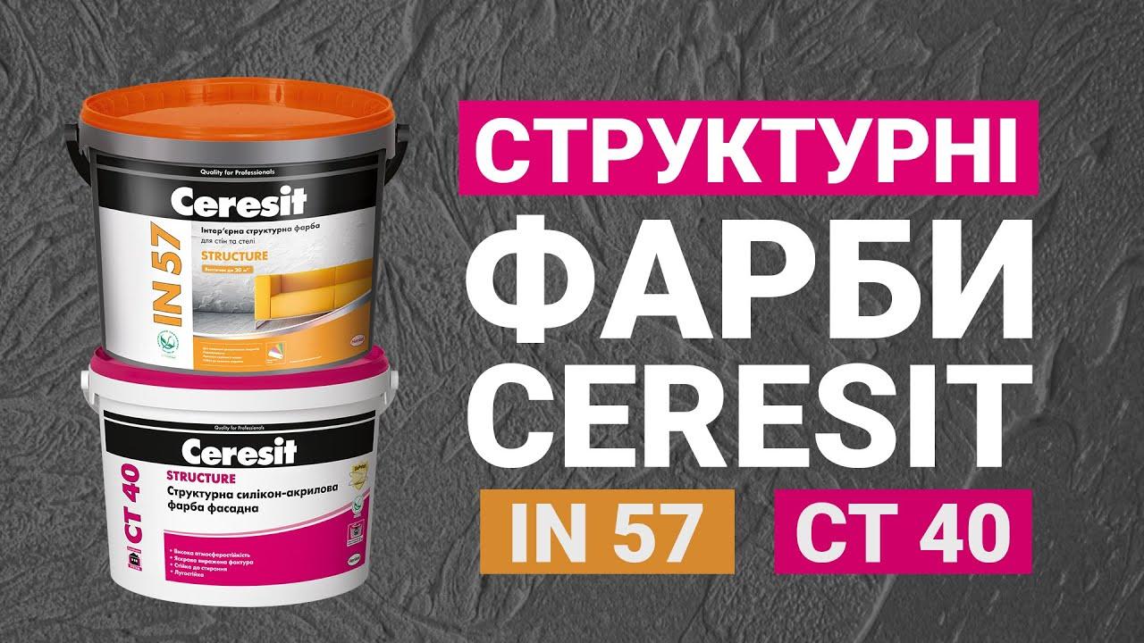 Декоративні ефекти структурних фарб Ceresit IN57 та CT40