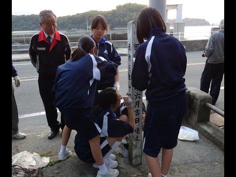 因島南中学校文化部の史跡整備の取り組み 平成28年11月17日