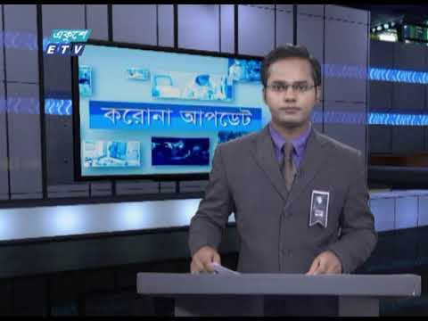 5 pm Corona Bulletin || করোনা বুলেটিন || 11 August 2020 || ETV News