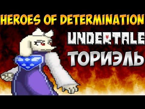 Undertale файтинг - Heroes of Determination | Toriel
