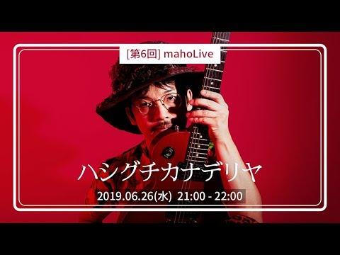 , title : '【mahoLive#6】ハシグチカナデリヤ'
