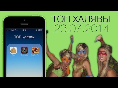 ТОП iOS-халявы (23.07.2014) (видео)