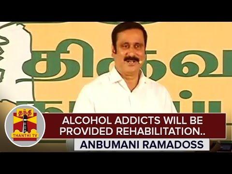Alcohol-Addicts-will-be-provided-rehabilitation--Anbumani-Ramadoss-ThanthI-TV