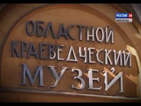 Городские истории. История Волгоградского областного краеведческого музея. Часть 1