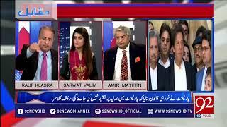 Video Muqabil, Imran Khan's 3rd marriage, Danish school corruption, 19 February 2018 - 92NewsHDPlus MP3, 3GP, MP4, WEBM, AVI, FLV Oktober 2018
