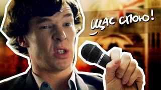 Весь мир замер в ожидании 4 сезона Шерлока, и перед тем, как смотреть онлайн новую серию, предлагаю прослушать шуточную вариацию на тему