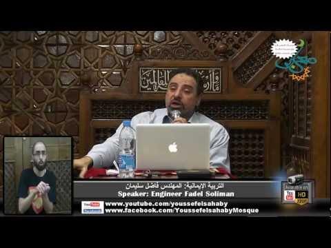 الدوره الإيمانيه (3-ثمرات الإيمان) فاضل سليمان
