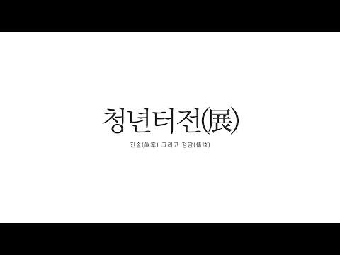 [2021년 청년터전(展) 온라인 전시회] 제 5회 '진솔(眞率) 그리고 정담(情談)'