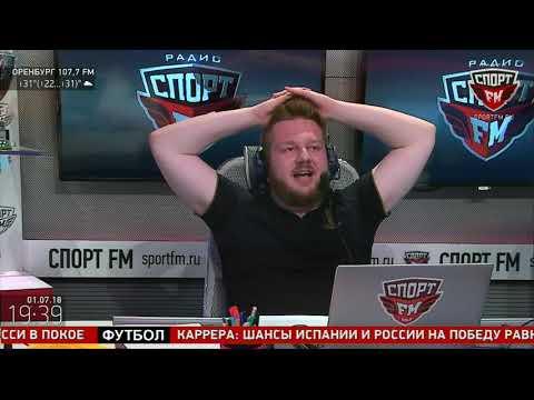 Эмоции ведущих Спорт FM в матче Россия - Испания и слушатель-пророк (видео)