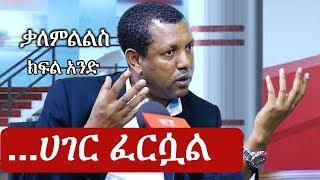 Ethiopia: Interview with Lidetu Ayalew - Part One - ልደቱ አያሌው ክፍል አንድ