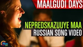 Nepredskazuuye Maa Russian Song from Maalgudi Days