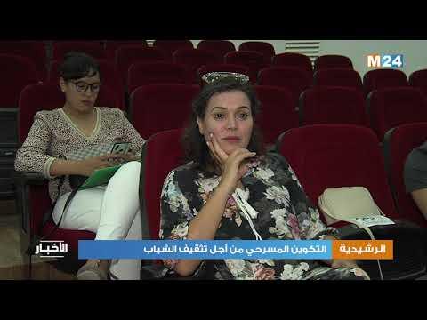 الرشيدية.. التكوين المسرحي من أجل تثقيف الشباب