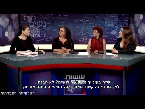 עושות סדר – על נשים בפוליטיקה