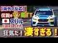 海外「狂気だ!」スバルWRX STIがマン島TTで見せた走りが凄すぎる!やべえええ!