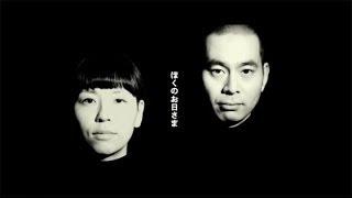 """ハンバート ハンバート """"ぼくのお日さま"""" (Official Music Video)"""